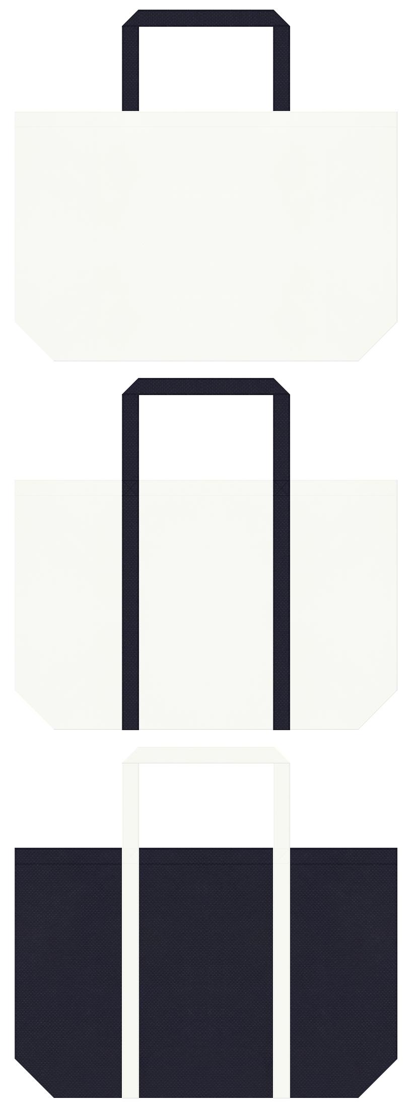 学校・オープンキャンパス・学習塾・レッスンバッグ・天体観測・プラネタリウム・野外コンサート・星空・天文・水産・海運・船舶・潜水艦・港湾・マリンルック・クルージング・ヨット・ボート・マリンスポーツにお奨めの不織布バッグデザイン:オフホワイト色と濃緑色のコーデ