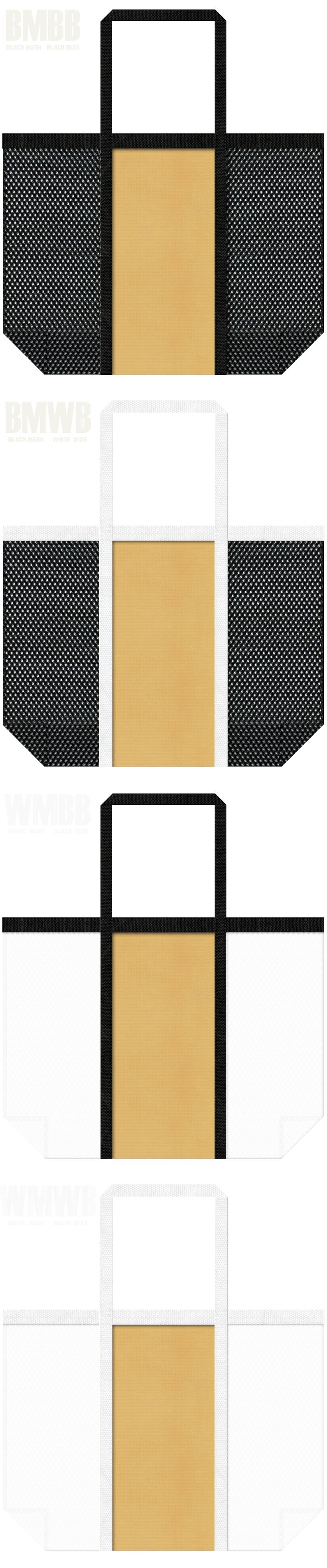 台形型メッシュバッグのカラーシミュレーション:黒色・白色メッシュと薄黄土色不織布の組み合わせ