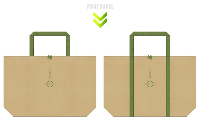 カーキ色と草色の不織布ショッピングバッグのコーデ:民芸品のショッピングバッグにお奨めのカラーです。