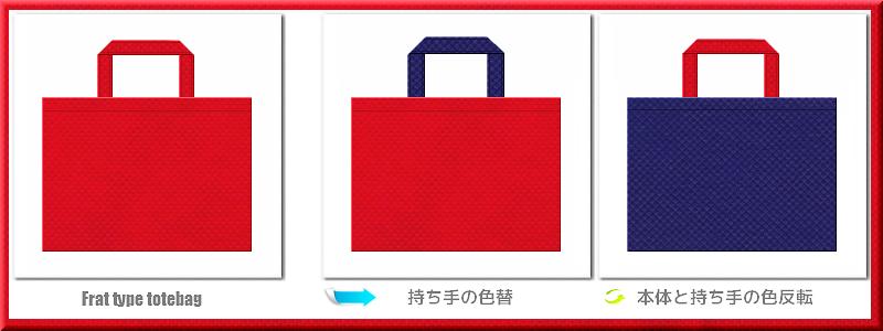 不織布マチなしトートバッグ:メイン不織布カラーNo.35紅色+28色のコーデ