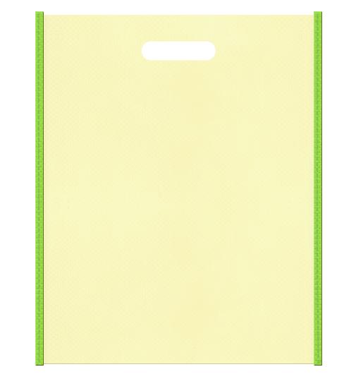 セミナー資料配布用のバッグにお奨めの不織布小判抜き袋デザイン:メインカラー薄黄色、サブカラー黄緑色