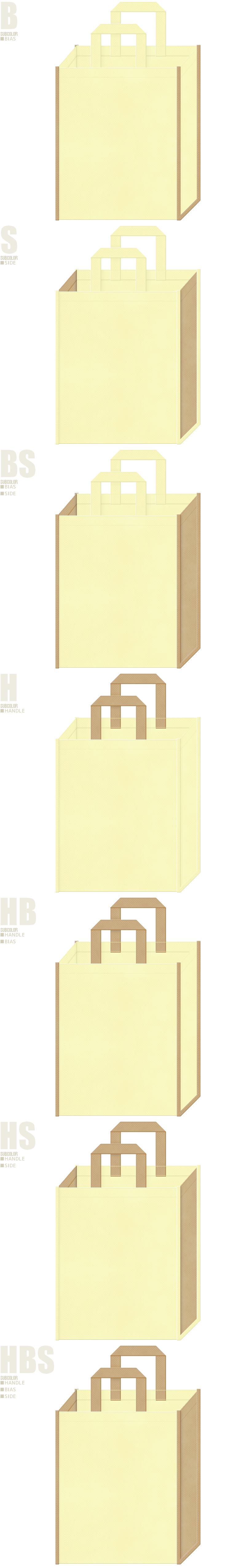 薄黄色とカーキ色、7パターンの不織布トートバッグ配色デザイン例。ガーリーファッション・手芸用品の展示会用バッグにお奨めです。