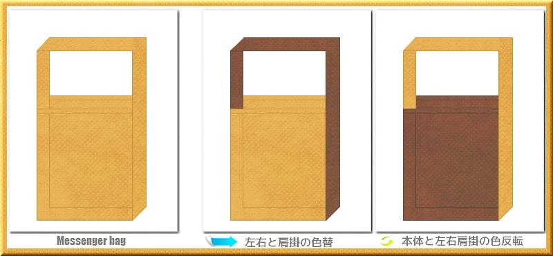 不織布メッセンジャーバッグ:メイン不織布カラー黄土色+28色のコーデ