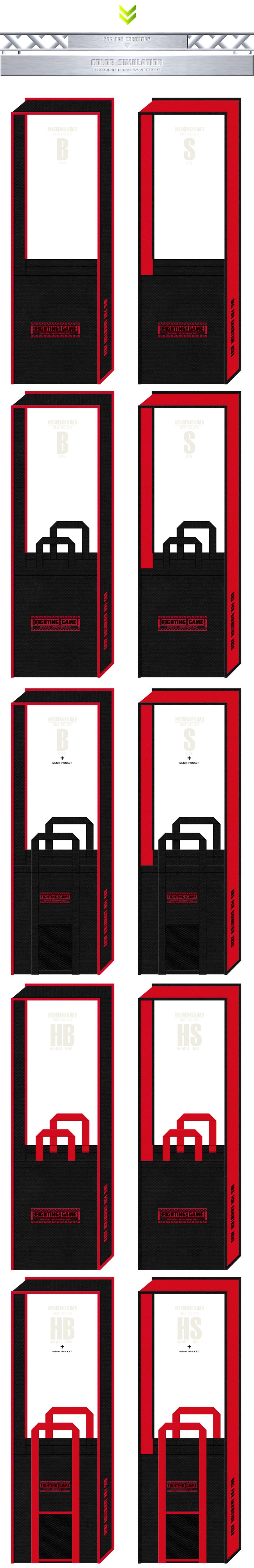 黒色と紅色を使用した不織布メッセンジャーバッグのカラーシミュレーション:対戦型格闘ゲームの展示会用バッグ