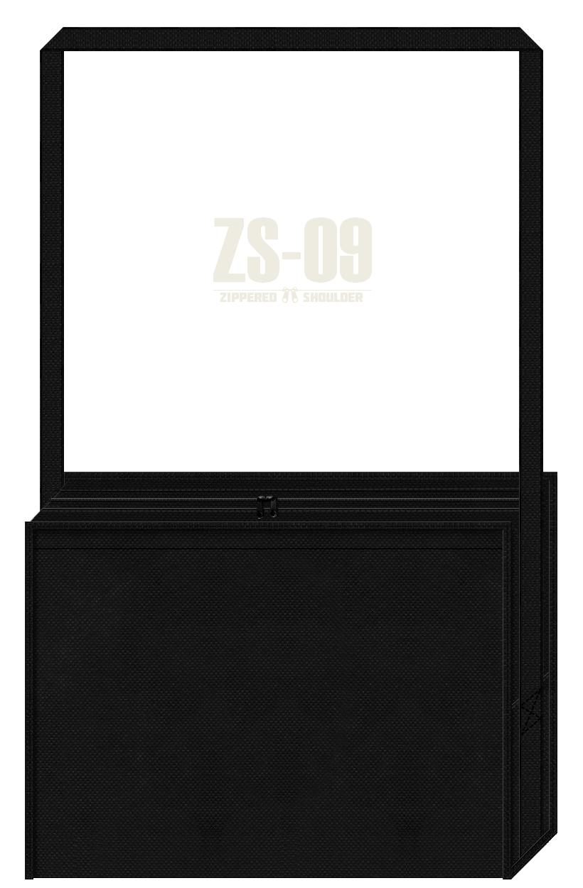 ファスナー付き不織布ショルダーバッグのカラーシミュレーション:黒色