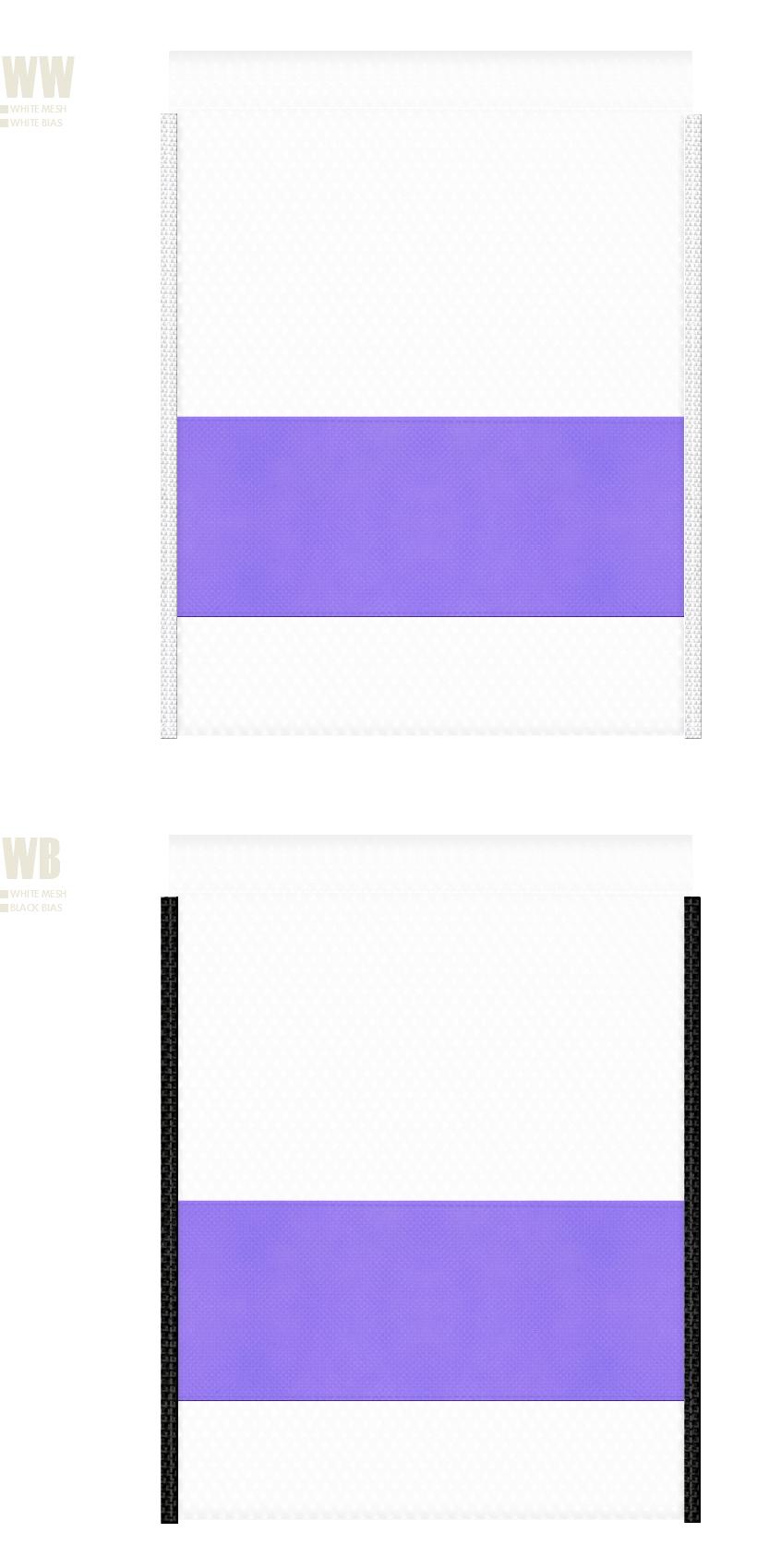 白色メッシュと薄紫色不織布のメッシュバッグカラーシミュレーション:キャンプ用品・アウトドア用品・スポーツ用品・シューズバッグ・ウィッグ・理容・整髪料の販促ノベルティにお奨め