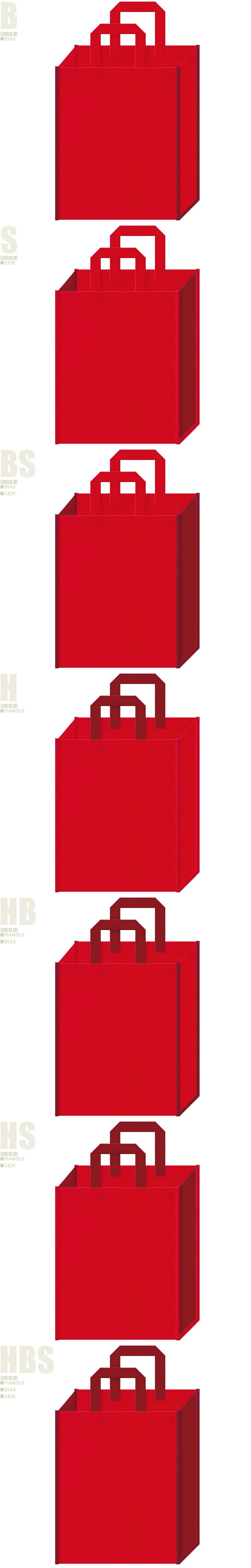クリスマス・お正月・福袋にお奨めの不織布バッグデザイン:紅色とエンジ色の配色7パターン