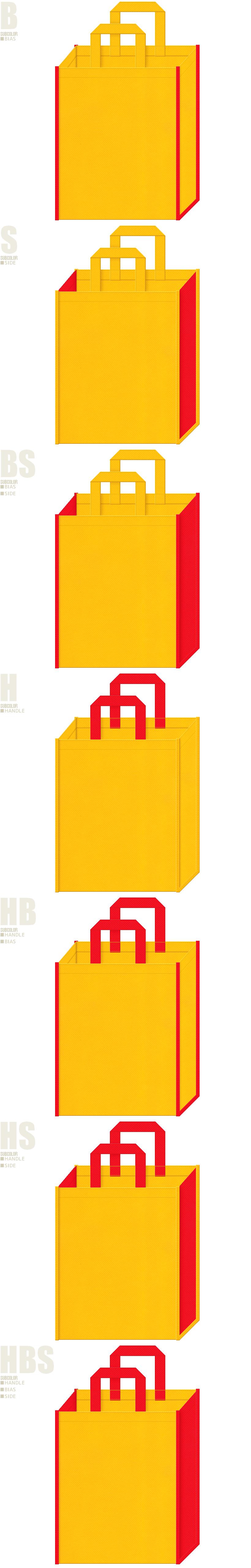 黄色と赤色、7パターンの不織布トートバッグ配色デザイン例。おもちゃの展示会用バッグ、遊園地・テーマパークのバッグノベルティにお奨めです。