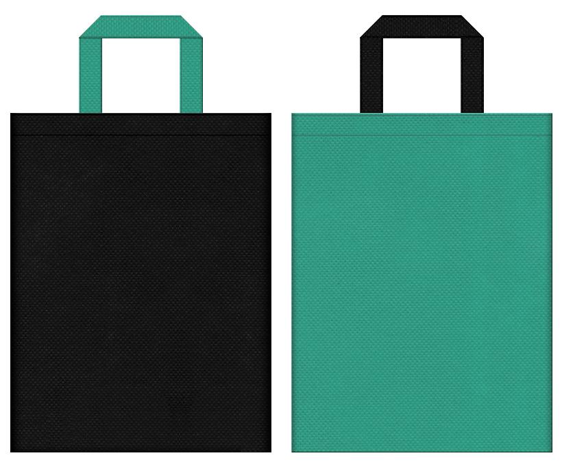 不織布バッグの印刷ロゴ背景レイヤー用デザイン:黒色と青緑色のコーディネート:スポーティーファッションの販促イベントにお奨めです。