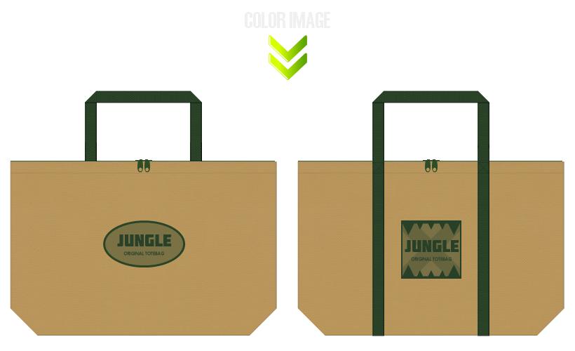 金色系黄土色と濃緑色の不織布ショッピングバッグのコーデ:ジャングル風の配色で、テーマパーク・ゲームのノベルティにお奨めの配色です。