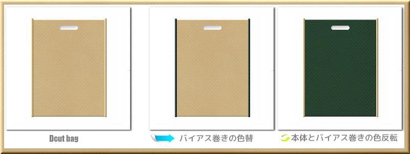 不織布小判抜き袋:不織布カラーNo.21ライトカーキ+28色のコーデ