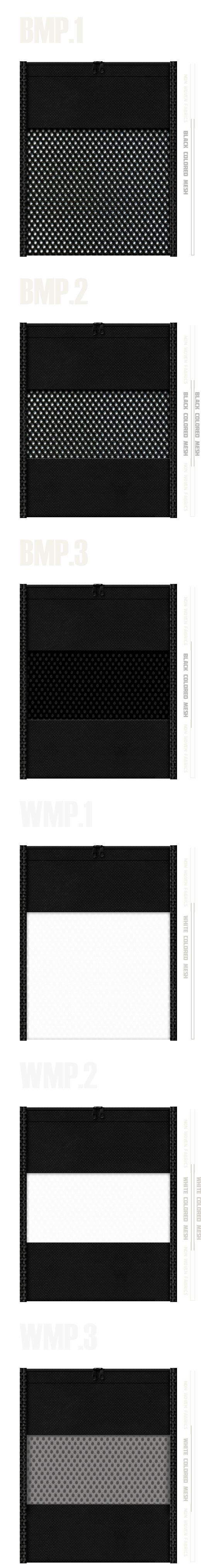 メッシュポーチのカラーシミュレーション:黒色・白色メッシュと黒色不織布の組み合わせ