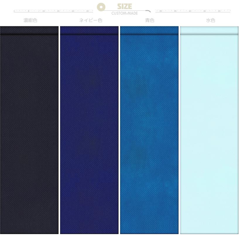 不織布製スノーボードケースのカラーシミュレーション:濃紺色・ネイビー色・青色・水色