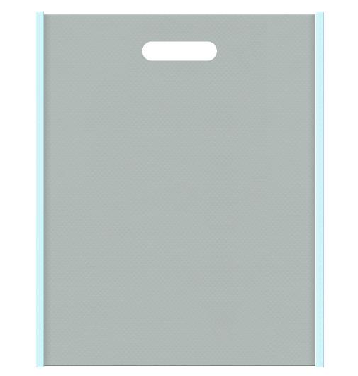 不織布バッグ小判抜き メインカラー水色とサブカラーグレー色の色反転