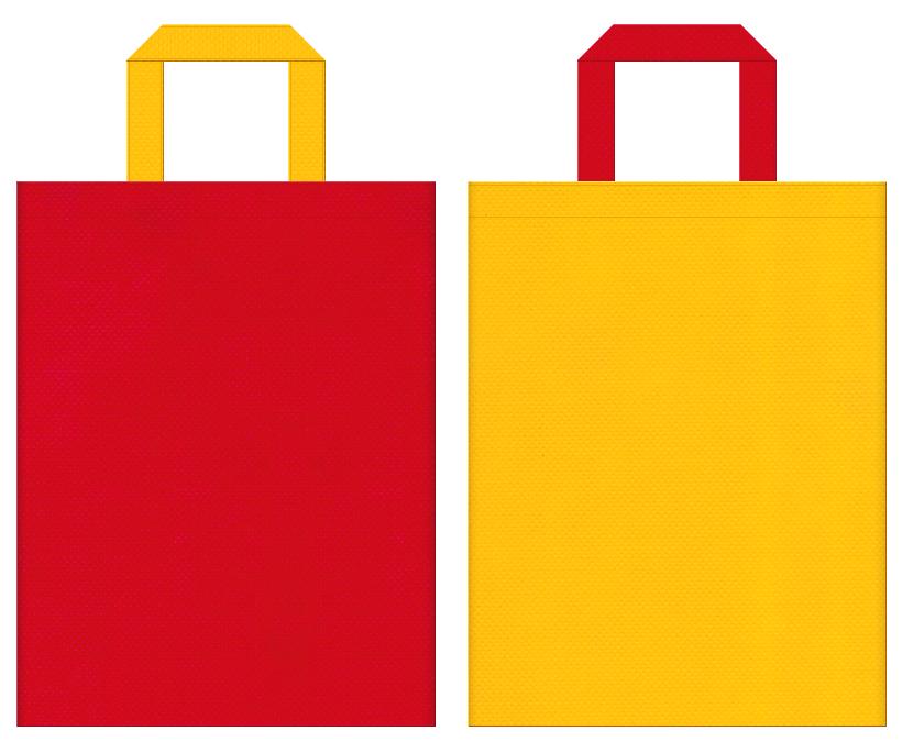 不織布バッグの印刷ロゴ背景レイヤー用デザイン:紅色と黄色のコーディネート:テーマパーク・おもちゃ等のキッズ向けイベントにお奨めの配色です。
