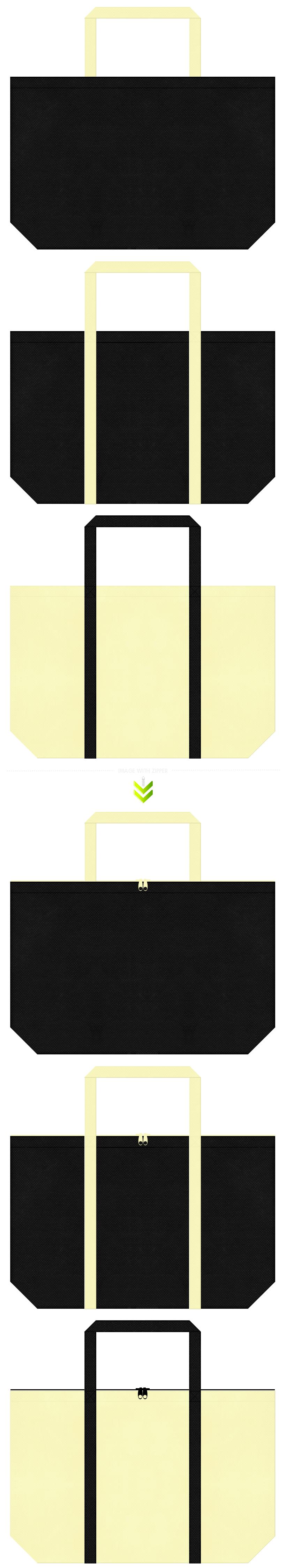 月光・月明かり・照明器具の展示会用バッグにお奨めの不織布バッグデザイン:黒色と薄黄色のコーデ