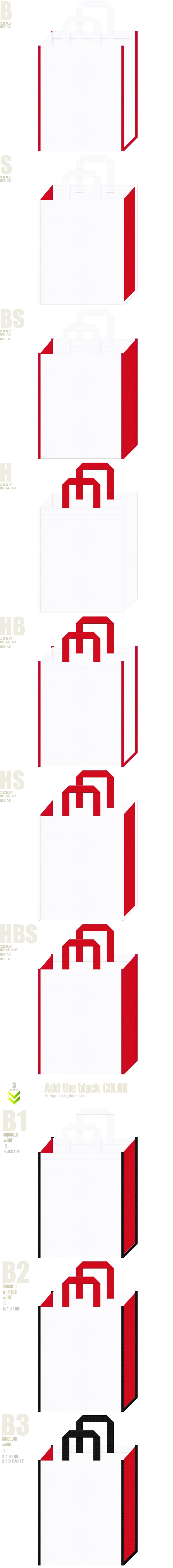 展示会用バッグ・スポーツイベント・救急用品・消防団・献血・医療施設・病院・医療セミナー・婚礼・お誕生日・ショートケーキ・サンタクロース・クリスマス・医学部・看護学部・学校・学園・オープンキャンパスにお奨めの不織布バッグデザイン:白色と紅色のコーデ10パターン