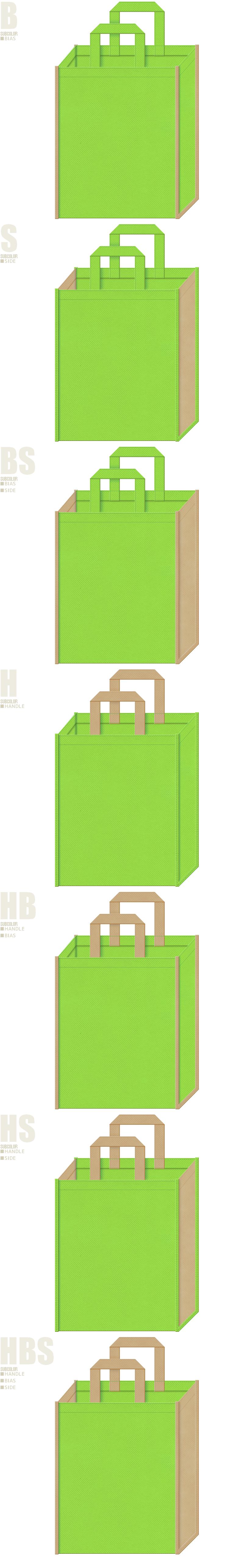 牧場・絵本・おとぎ話・ポエム・ゲームの展示会用バッグにお奨めの不織布バッグデザイン:黄緑色とカーキ色の不織布バッグ配色7パターン。