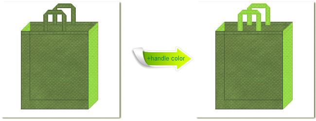 不織布No.34グラスグリーンと不織布No.38ローングリーンの組み合わせのトートバッグ