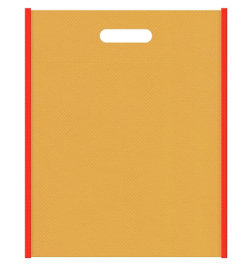 レシピセミナーにお奨めの不織布小判抜き袋デザイン。メインカラーオレンジ色とサブカラー黄土色の色反転