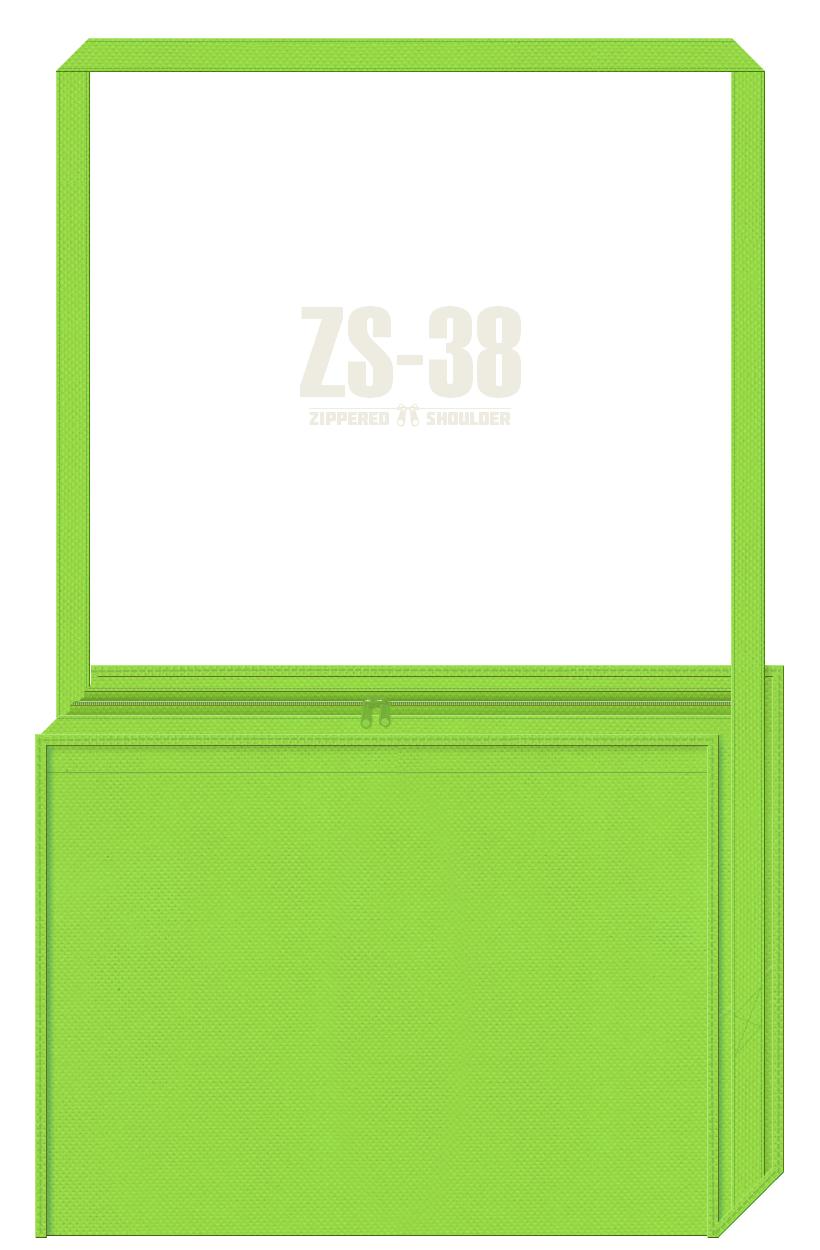 ファスナー付き不織布ショルダーバッグのカラーシミュレーション:黄緑色