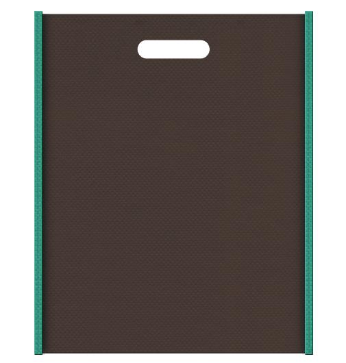 不織布バッグ小判抜き メインカラー青緑色とサブカラーこげ茶色の色反転