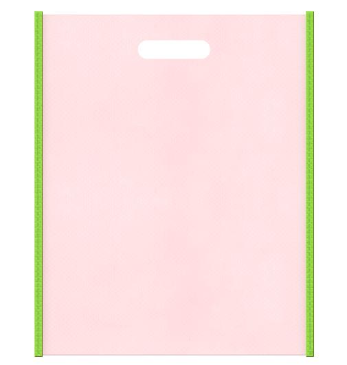 不織布バッグ小判抜き メインカラー黄緑色、サブカラー桜色の色反転