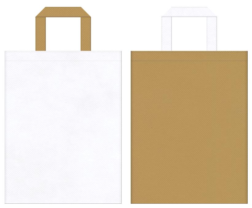 バスタオル・バスローブ・アメニティグッズ・スイーツ・ホテル・企業説明会にお奨めの不織布バッグデザイン:白色と金黄土色のコーディネート
