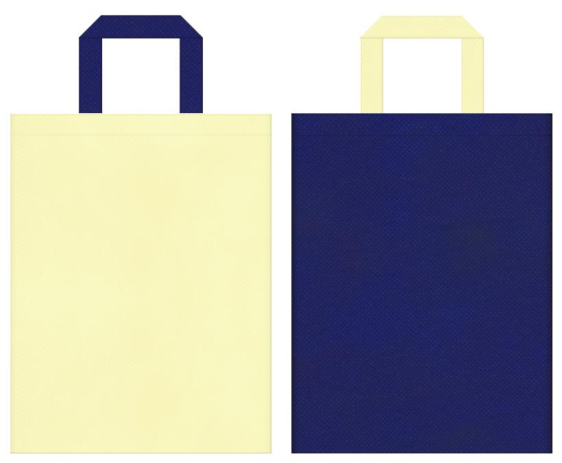 不織布バッグの印刷ロゴ背景レイヤー用デザイン:薄黄色と明るい紺色のコーディネート