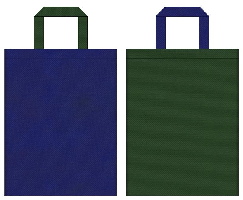 不織布バッグのデザイン:明るい紺色と濃緑色のコーディネート