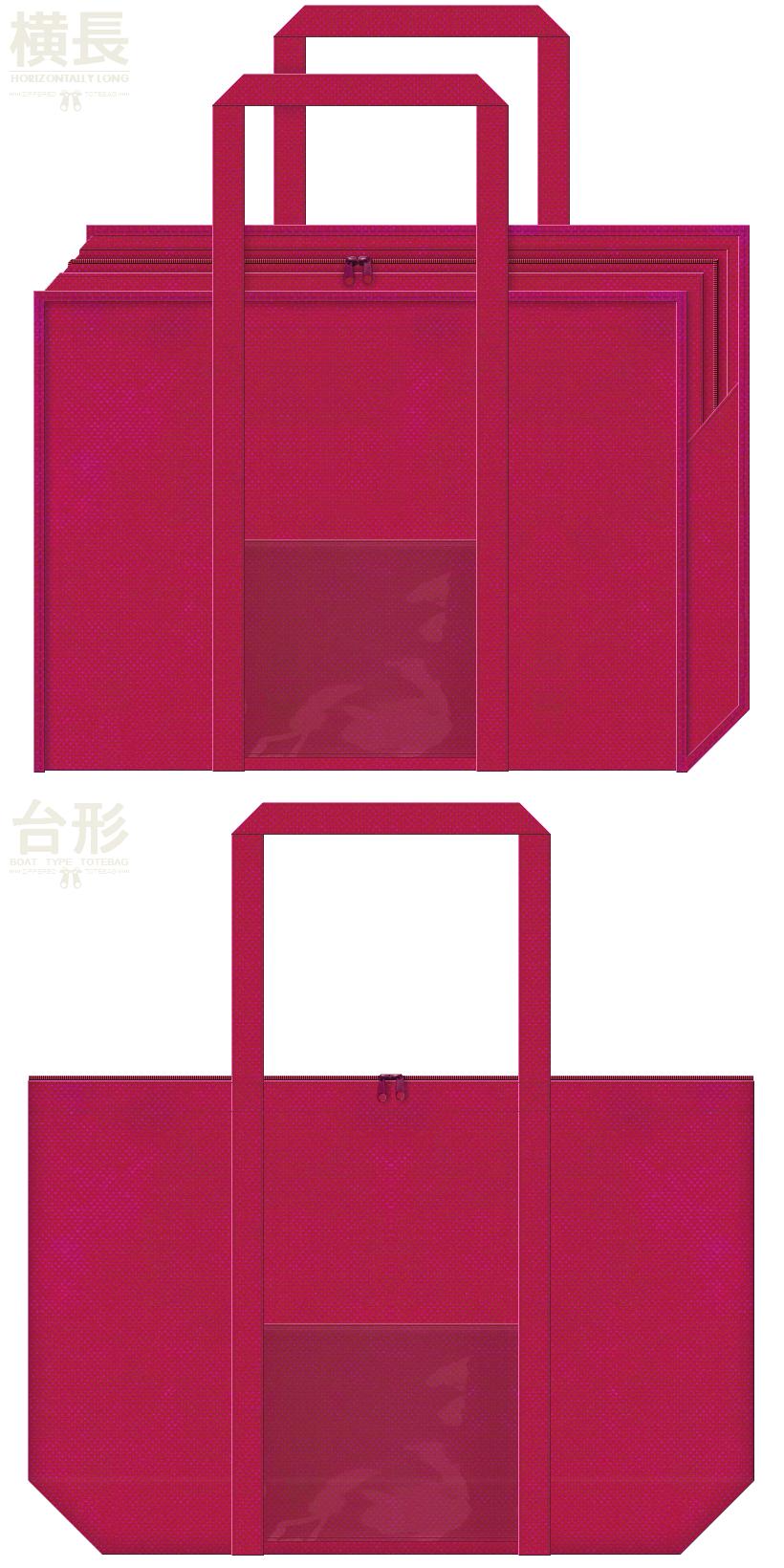 濃いピンク色の不織布バッグデザイン:透明ポケット付きの不織布ランドリーバッグ