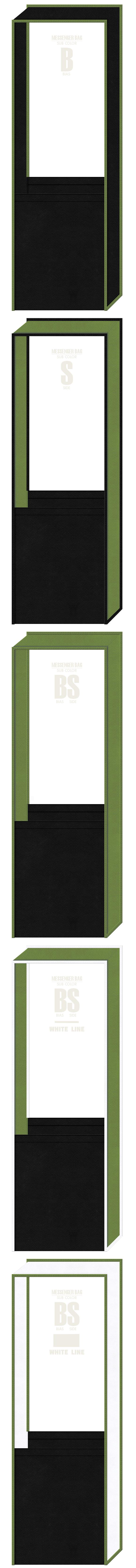 不織布メッセンジャーバッグのカラーシミュレーション(黒色・草色・白色)