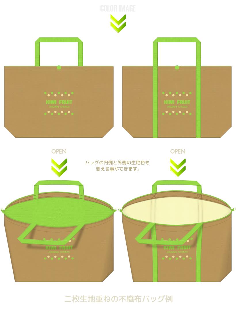 金色系黄土色と黄緑色の不織布ショッピングバッグのコーデ:キウイフルーツ風の配色です。