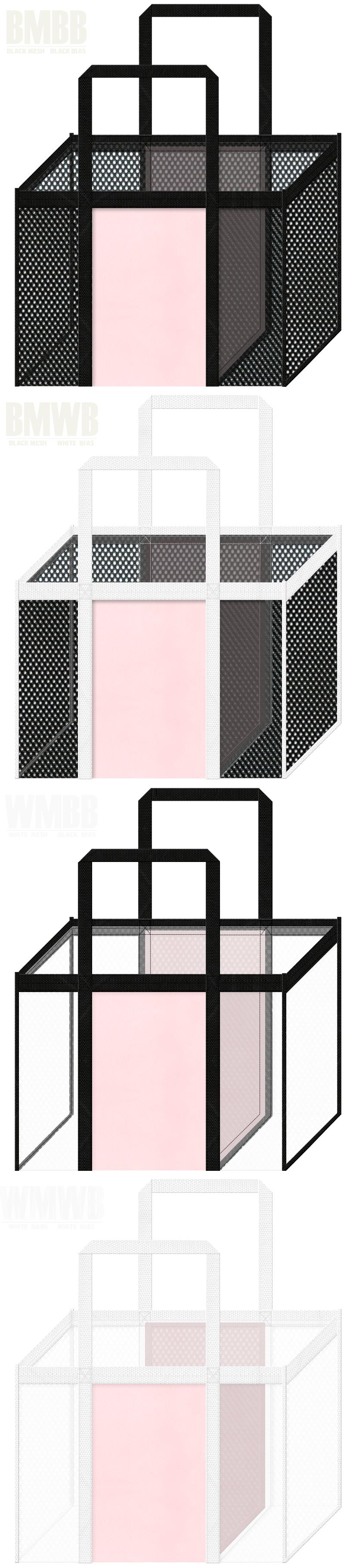 角型メッシュバッグのカラーシミュレーション:黒色・白色メッシュと桜色不織布の組み合わせ