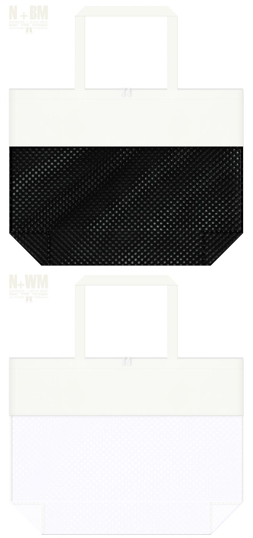 台形型メッシュバッグのカラーシミュレーション:黒色・白色メッシュとオフホワイト色不織布の組み合わせ