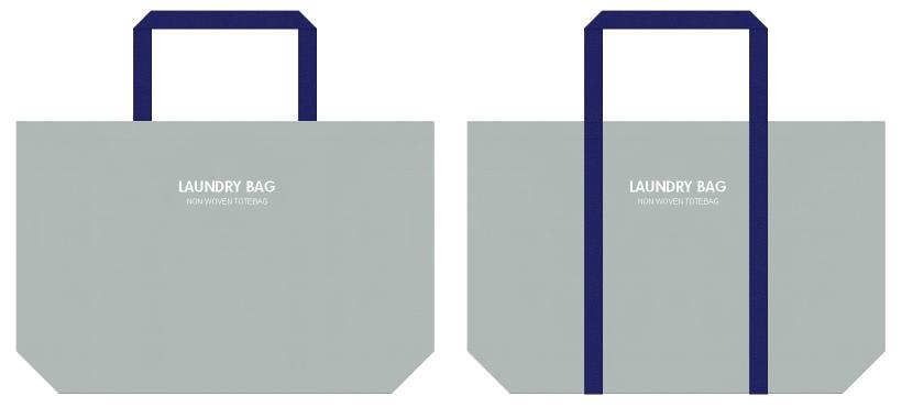 グレー色と明るい紺色の不織布エコバッグのデザイン例:ランドリーバッグ