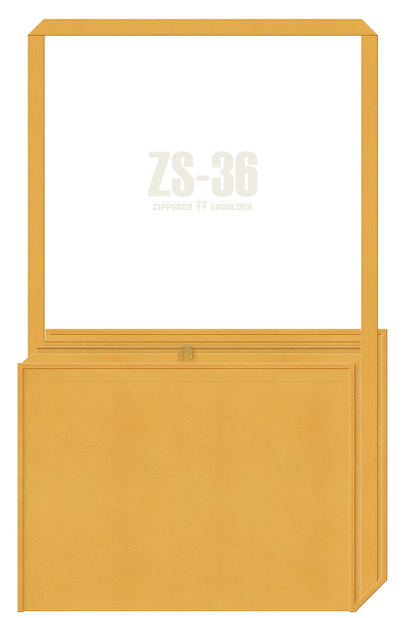 ファスナー付き不織布ショルダーバッグのカラーシミュレーション:黄土色