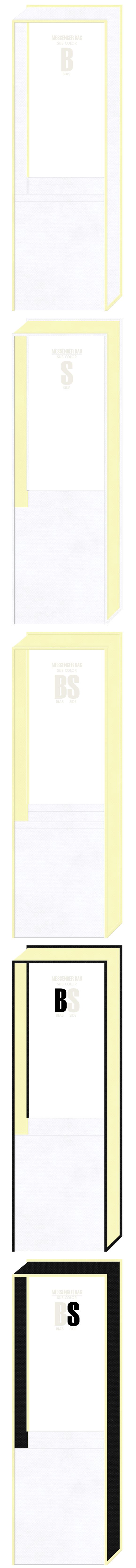 白色・薄黄色・黒色の3色を使用した、不織布メッセンジャーバッグのデザイン