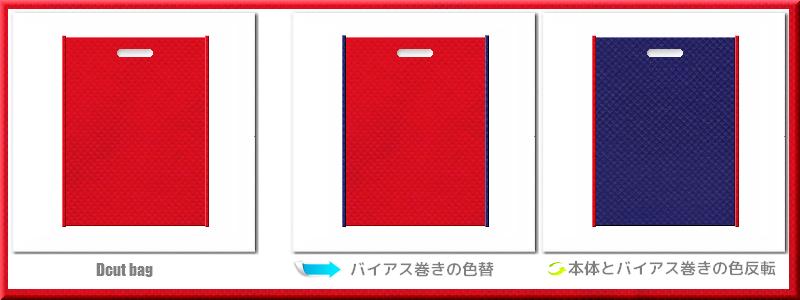 不織布小判抜き袋:メイン不織布カラーNo.35紅色+28色のコーデ