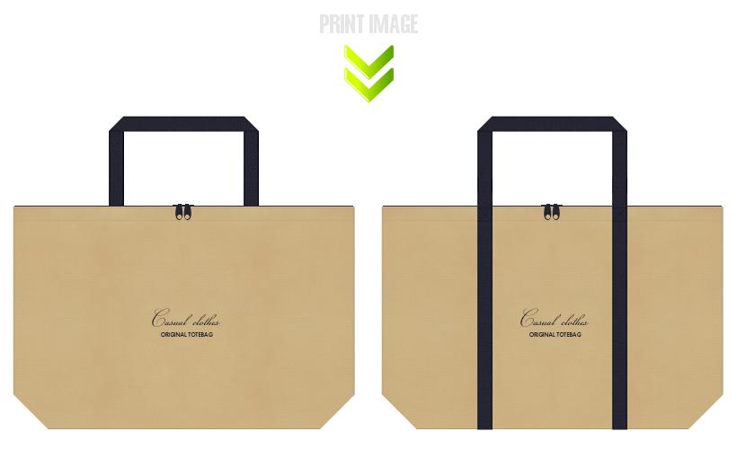 カーキ色と濃紺色の不織布ショッピングバッグのコーデ:カジュアルファッションにお奨めのカラーです。