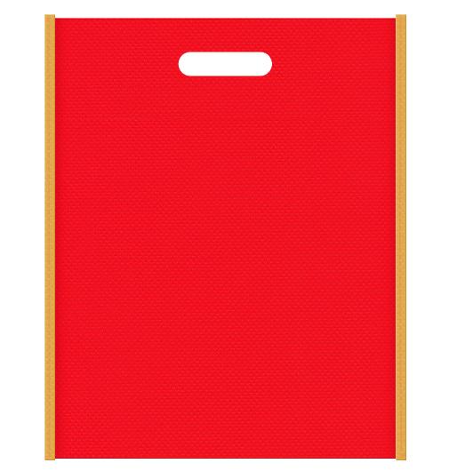 不織布小判抜き袋 メインカラー赤色とサブカラー黄土色