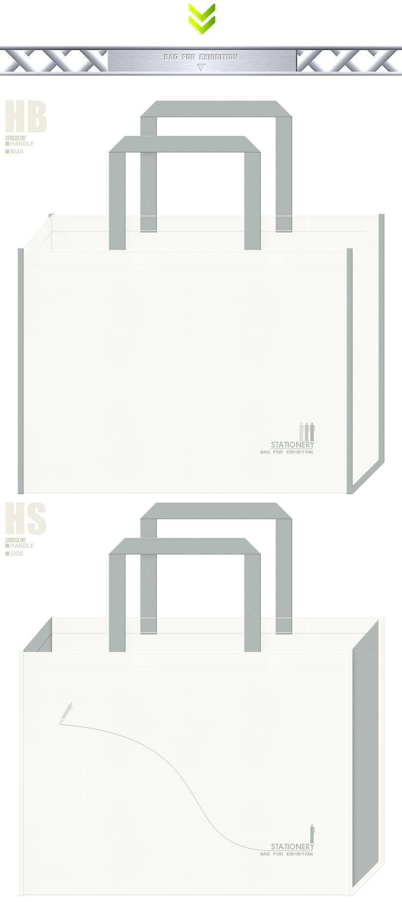 オフホワイト色とグレー色の不織布バッグデザイン:機械・金属・文具の展示会用バッグ