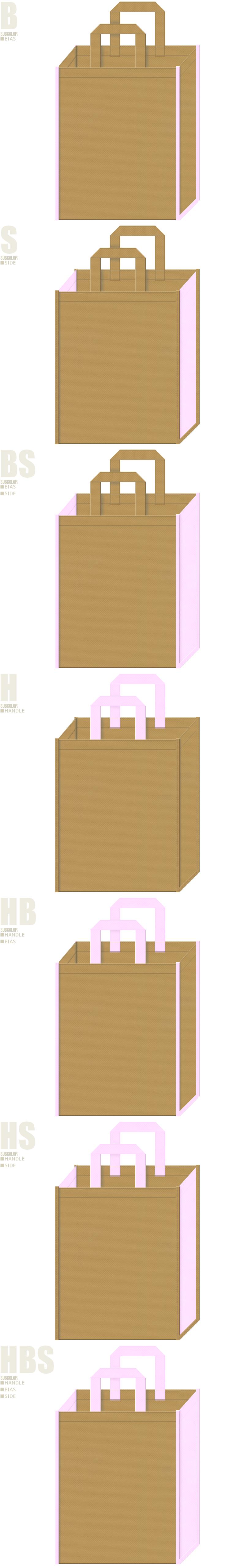 不織布バッグのデザイン:マスタード色とパステルピンク色の配色7パターン