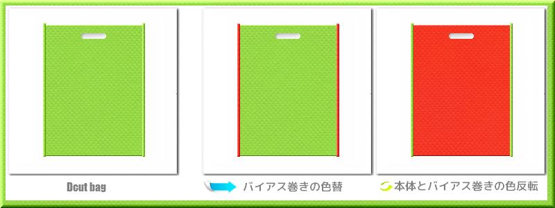 不織布小判抜き袋:メイン不織布カラーNo.38黄緑色+28色のコーデ