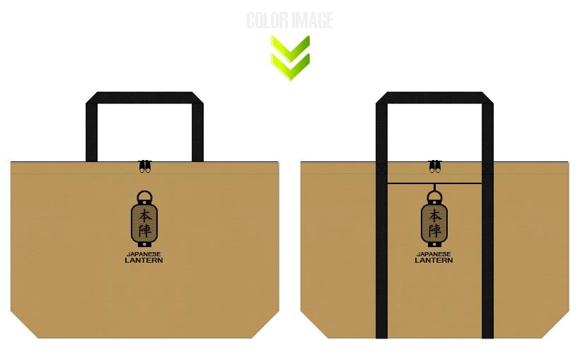 金色系黄土色と黒色の不織布ショッピングバッグのコーデ:印籠風の配色で、家紋柄・お城イベントにお奨めです。