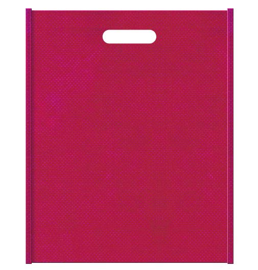 濃いピンク色の不織布小判抜き袋