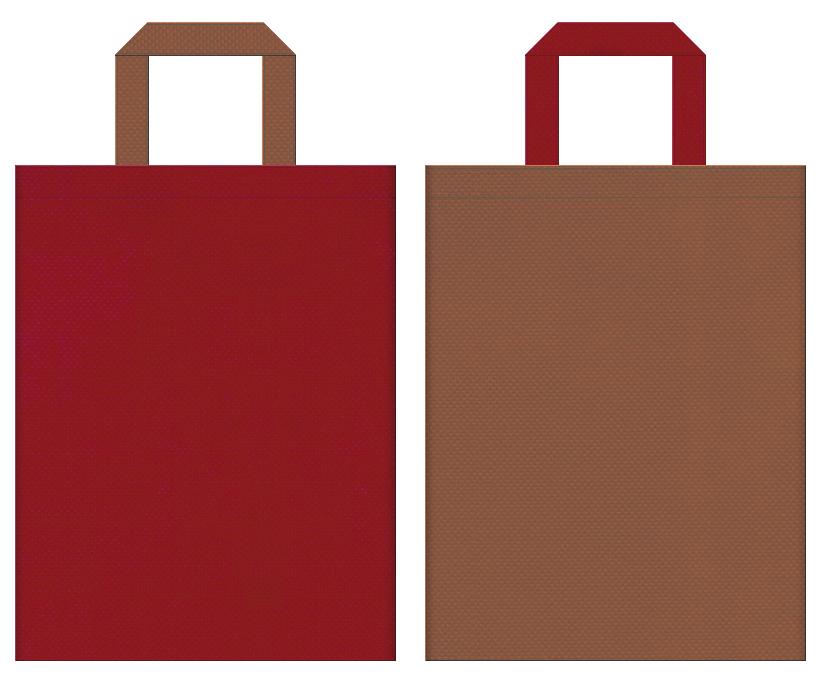 ぜんざい・甘味処・和風催事にお奨めの不織布バッグのデザイン:エンジ色と茶色のコーディネート
