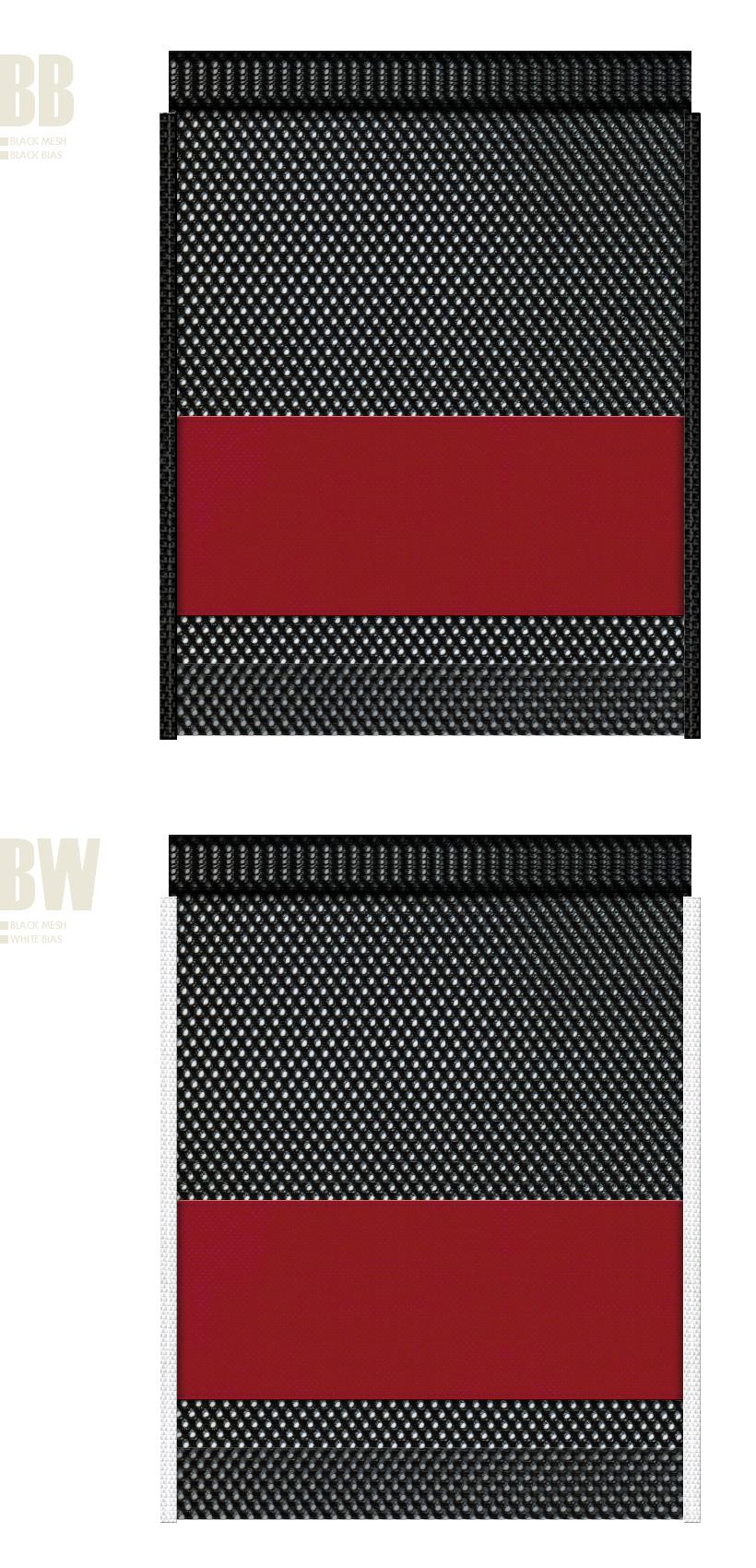 黒色メッシュとエンジ色不織布のメッシュバッグカラーシミュレーション:キャンプ用品・アウトドア用品・スポーツ用品・シューズバッグにお奨め