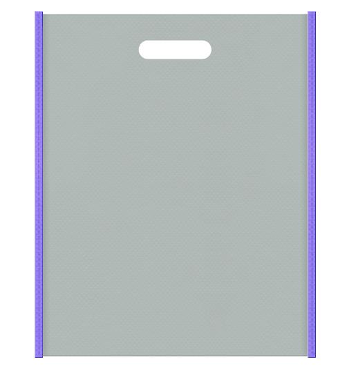不織布小判抜き袋 メインカラー薄紫色とサブカラーグレー色の色反転