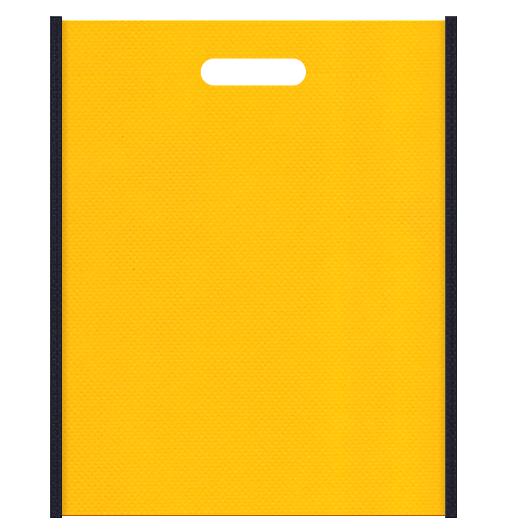 不織布バッグ小判抜き メインカラー濃紺色とサブカラー黄色の色反転